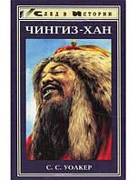 Чингиз-хан. Уолкер С.С.
