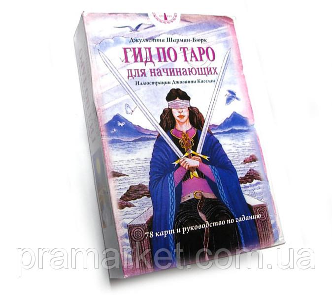 Гид по Таро для начинающих (карты с книгой), ANKH