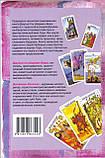 Гид по Таро для начинающих (карты с книгой), ANKH, фото 3