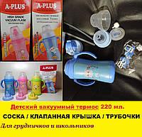 Детский термос 220 мл. С соской и трубочкой. Нержавейка эко - марка 18/8. Вакуумный термос высокого качества.