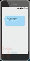 Система электронная очередь по СМС