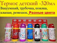 Детский термос 320 мл. Нержавейка. Вакуумный с клапаном для питья и трубочкой. , фото 1