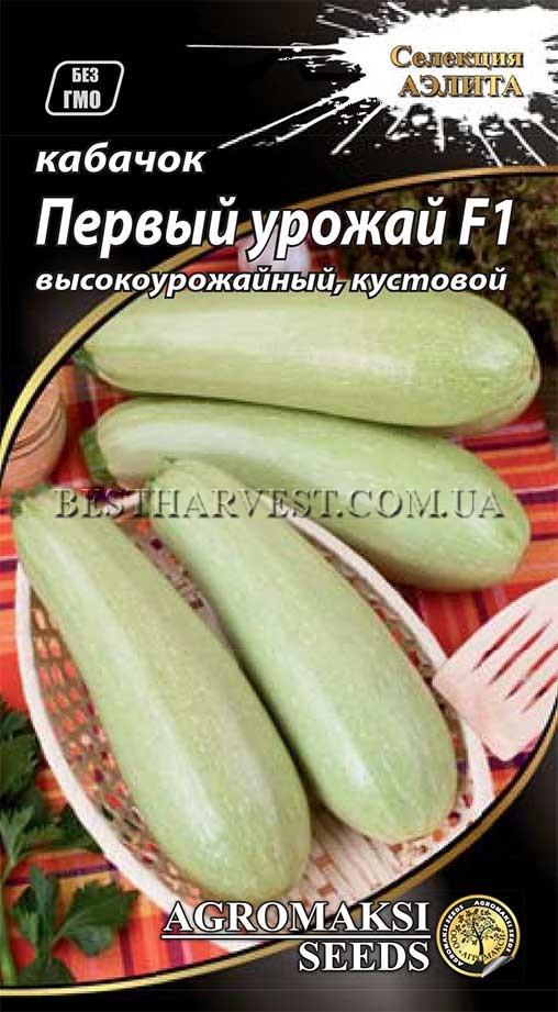 Семена кабачка «Первый урожай F1» 1 г