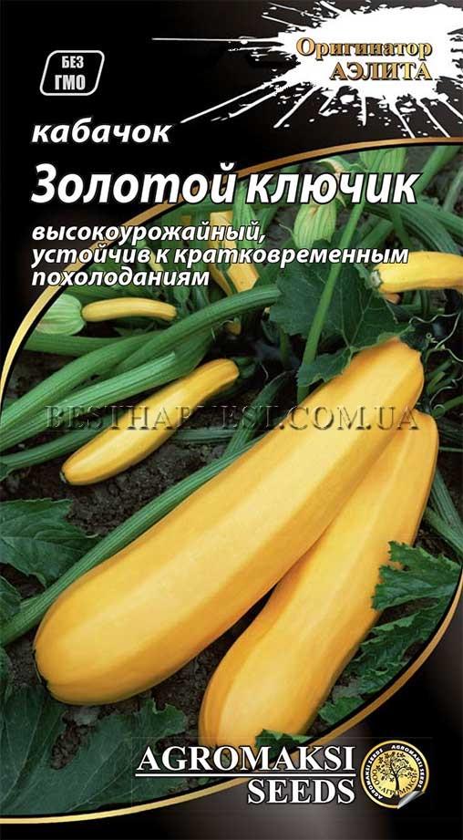 Семена кабачка цукини «Золотой ключик» 2 г