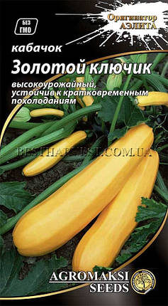 Семена кабачка цукини «Золотой ключик» 2 г, фото 2
