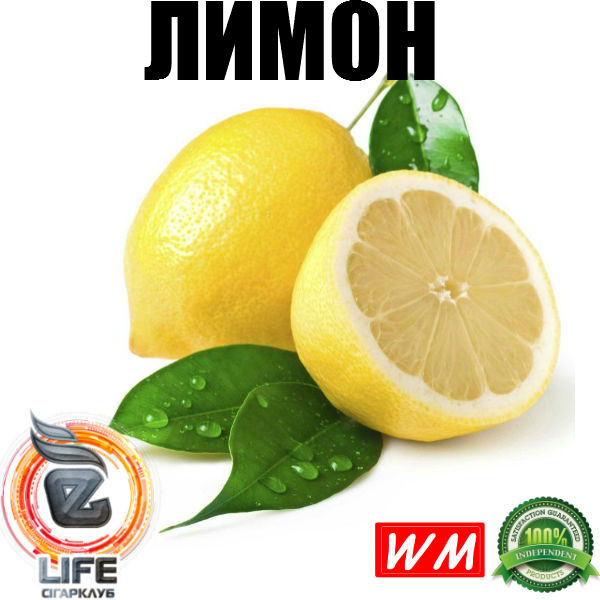 Ароматизатор World Market ЛИМОН