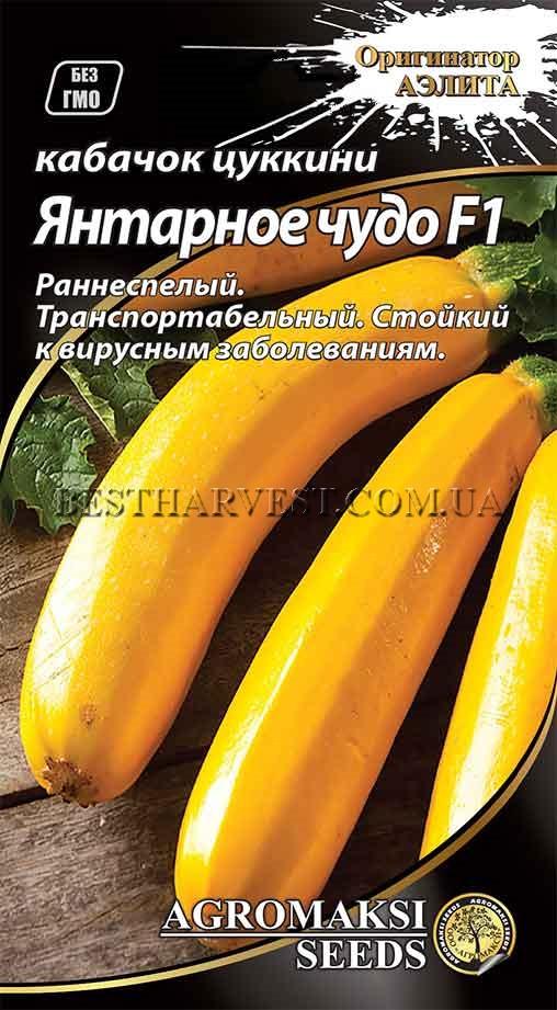 Семена кабачка цукини «Янтарное чудо F1» 2 г