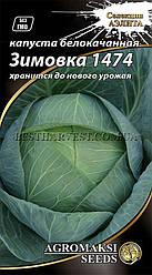Насіння капусти білоголової «Зимівля 1474» 1 г