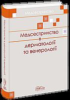 Медсетринство в дерматології та венерології  Шегедин М. Б.