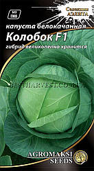 """Насіння капусти білоголової """"Колобок"""" F1 0.3 г"""