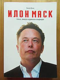 Эшли Вэнс. Илон Маск. Tesla, SpaceX и дорога в будущее