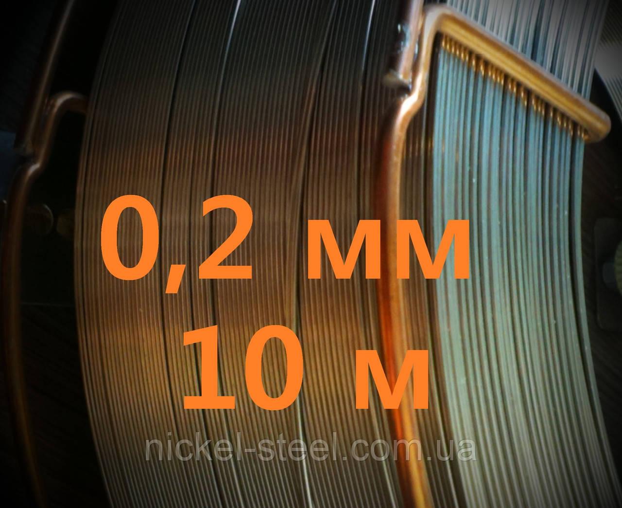Проволока нержавеющая 0,2 мм 10 метров