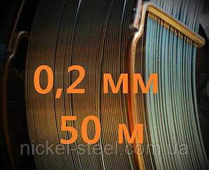 Проволока нержавеющая 0,2 мм 50 метров