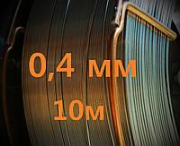 Проволока нержавеющая 0,4 мм 10 метров