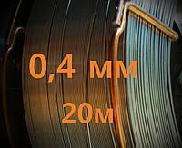 Проволока нержавеющая 0,4 мм 20 метров