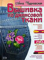 """""""Вышивка по джинсовой ткани"""" Работа с фрагментом и всей композицией.  Отделка тесьмой, бисером, бусинами, жемч"""