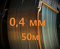 Проволока нержавеющая 0,4 мм 50 метров
