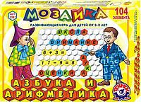 Детская мозаика Азбука и Арифметика ТехноК 2087