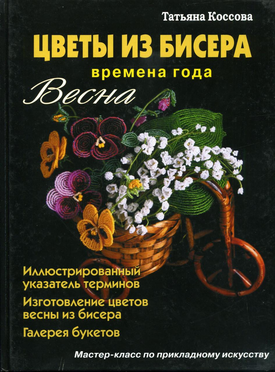 """""""Цветы из бисера"""".  Времена года.  Весна  Татьяна Коссова"""