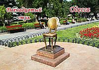 Магнит Одесса плоский (А7) 65х95 мм., фото 1