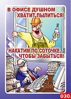 Магниты на холодильник, Юмор 030