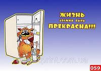Магниты на холодильник, Юмор 059