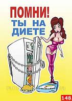 Магниты на холодильник, Юмор 148