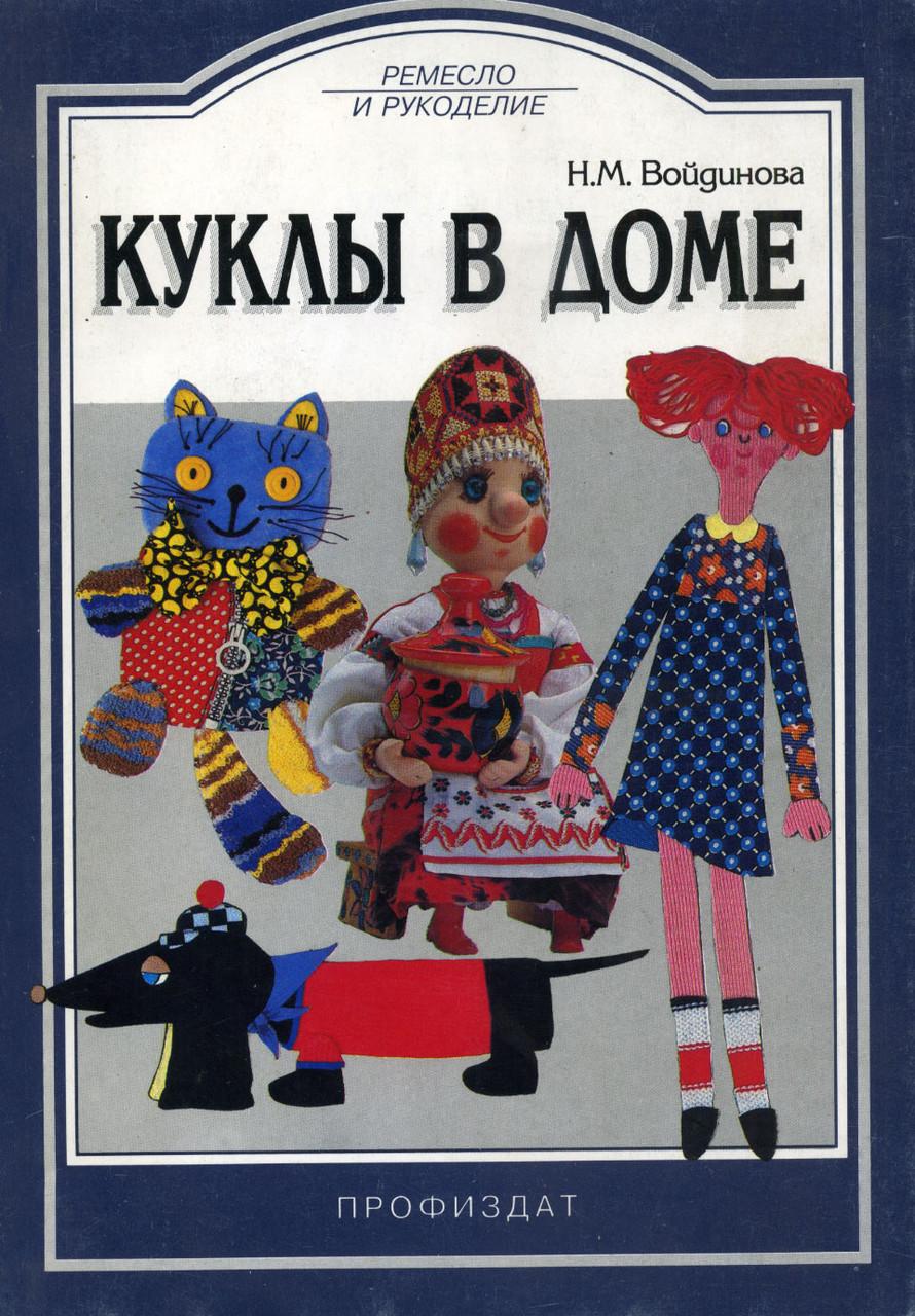 """""""Куклы в доме""""  Н. М. Войдинова"""