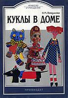 """""""Куклы в доме""""  Н. М. Войдинова, фото 1"""