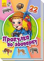 22 картинки (нові): Прогулка по зоопарку (р)
