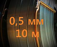 Проволока нержавеющая 0,5 мм 10 метров