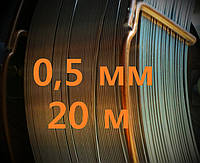 Проволока нержавеющая 0,5 мм 20 метров