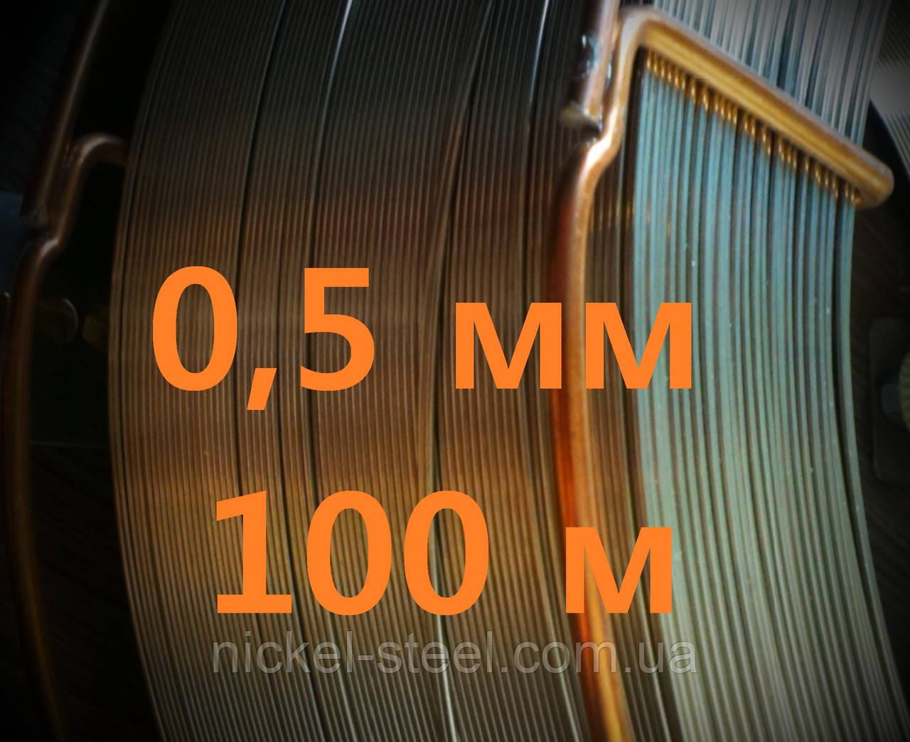 Проволока нержавеющая 0,5 мм 500 метров