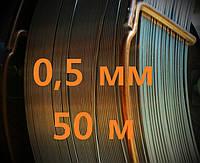 Проволока нержавеющая 0,5 мм 50 метров