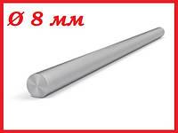 Круг стальной диаметром 8 мм