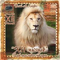"""Магніт-марка """"Білий лев Людвіг. ХІІ місяців. Парк щасливих тварин"""" 60х60 мм"""