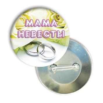 """Закатной свадебный значок круглый """"МАМА НЕВЕСТЫ"""""""