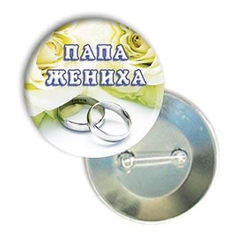 """Закатной свадебный значок круглый """"ПАПА ЖЕНИХА"""""""
