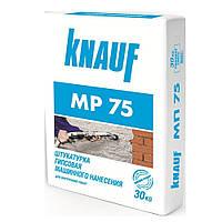 Штукатурка Гипсовая Машинная MP 75 Knauf 30кг