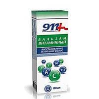 Бальзам для волос витаминный 911 восстановление и питание, 150мл