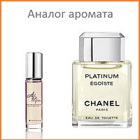 03. Концентрат Roll-on 15 мл Egoiste Platinum Coco Chanel