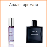 015. Концентрат Roll-on 15 мл.  Bleu de Chanel (Блю дэ Шанель  /Коко Шанель)  /Coco Chanel