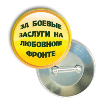 """Закатной свадебный значок-медаль круглый для конкурсов """"За боевые заслуги..."""""""