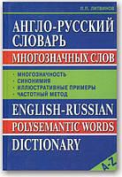 Новый англо-русский словарь многозначных слов