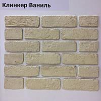 """Искусственный камень  """"Клинкер"""" ваниль"""