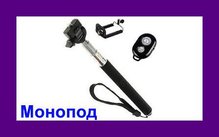 Монопод для селфи телескопический LP Z07-1 для телефонов и фотоаппаратов!Акция, фото 2