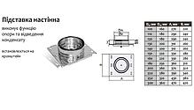 Підлогова підставка для димоходу 180 мм з нержавіючої сталі «Версія-Люкс», фото 2