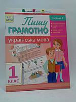 АРТшкола Пишу грамотно Українська мова.Частина 2 001 кл