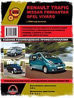 Opel Vivaro Инструкция по эксплуатации и ремонту