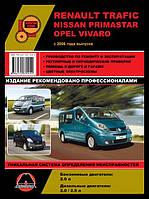Nissan Primastar Справочник по ремонту, обслуживанию и эксплуатации